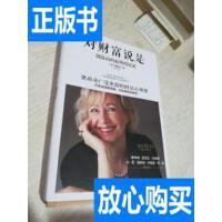 [二手旧书9成新]对财富说是 /[澳]奥南朵 著;贰阅 译 广东旅旅?
