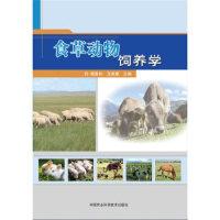 【正版现货】食草动物饲养学 杨富裕,王成章 9787511626165 中国农业科学技术出版社