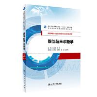 【全新正版】腹部超声诊断学(研究生/配增值) 王金锐、周翔 9787117274258 人民卫生出版社