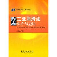 【新书店正版】工业润滑油生产与应用王先会中国石化出版社有限公司9787511406743