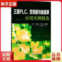 三菱PLC、变频器与触摸屏应用实例精选 周军,李忠文,卢梓江 化学工业出版社