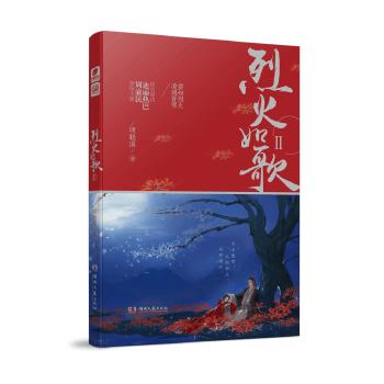 烈火如歌Ⅱ 明晓溪明晓溪经典作品 同名剧由 周渝民 迪丽热巴 领衔主演