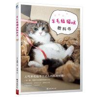 羊毛毡猫咪教科书