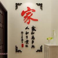 中国风福字亚克力3d立体墙贴画玄关餐厅客厅电视背景墙上装饰贴纸