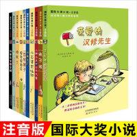 国际大奖小说系列第一辑注音版全10册儿童文学幼儿故事书6-9-12岁少儿童读物7-10岁故事书小学生一二三年级低年级必