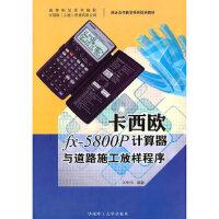 【正版直发】卡西欧fx-5800P计算器与道路施工放样程序 王中伟著 9787562334408 华南理工大学出版社