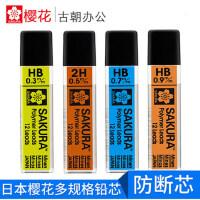 日本Sakura樱花铅笔芯0.3/0.5/0.7/0.9自动铅笔芯hb小学生无毒文具用品包邮2h活动铅芯2比2b铅笔考