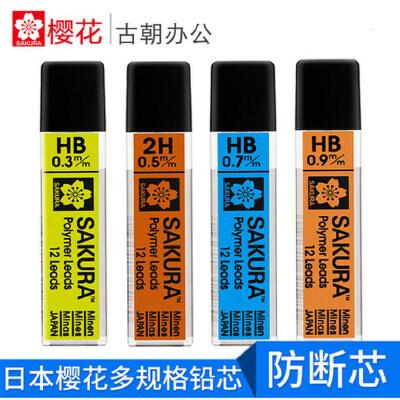 日本Sakura樱花铅笔芯0.3/0.5/0.7/0.9自动铅笔芯hb小学生无毒文具用品包邮2h活动铅芯2比2b铅笔考试素描绘图 不易折断 无阻力感