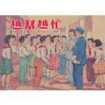 越帮越忙 姚源懿编文,陈履平,徐宏达, 上海人民美术出版社 9787532282883