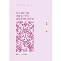 维多利亚时期英国中产阶级婚姻家庭生活研究(天津社会科学院学者文库)