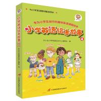 孙小扣小学英语绘本故事4 与小学英语教材同步 适用于四年级下学期 英语课外有声读物 英语读物入门启蒙书籍 8-10岁