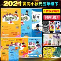 黄冈小状元五年级下全套5本人教2020春部编版语文数学作业本 达标卷 口算速算