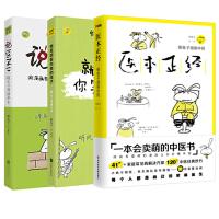 包邮  懒兔子漫画作品3册:医本正经+说医不二+就是想看你笑的样子