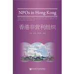 香港非营利组织王名,李勇,黄浩明著社会科学文献出版社9787509770269