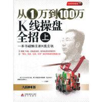 从1万到100万K线操盘全招(上) 大战神 9787550702677 海天出版社