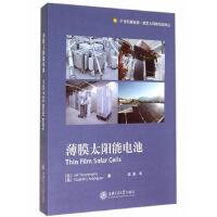 薄膜太阳能电池(比)波特曼斯,(俄)阿尔希波夫,高扬上海交通大学出版社9787313084996
