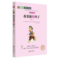 【新书店正品包邮】我要做好孩子 黄蓓佳 中国文联出版社 9787519000325