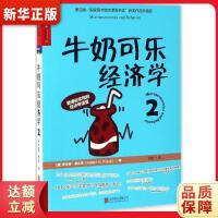 【新�A直�I】牛奶可�方����W,北京�合出版公司,(美)�_伯特・弗�m克(Robert H.Frank) 著;�佳 �g,978
