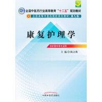 """康复护理学---全国中医药行业高等教育""""十二五""""规划教材(第九版)"""