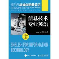 信息技术专业英语