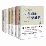 民国清流经典大系套装(全六册)(含民国清流全4册+前传+外传)