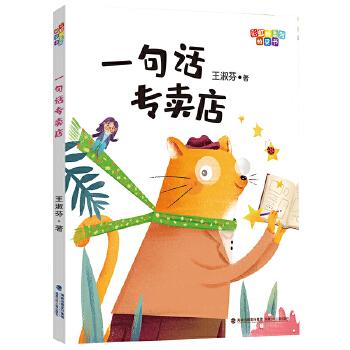 一句话专卖店(彩虹桥系列桥梁书) 书=创意跳蚤市场,读书=逛街?《一句话专卖店》中,小猫探长带大小读者进入书中,认识有趣的人,拜访充满奇想的地方。