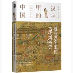 汉字里的中国--藏在汉字里的古代风俗史