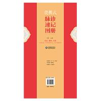 便携式脉诊速记图册 专著 牛菲主编 bian xie shi mai zhen su ji tu ce 牛菲 97875