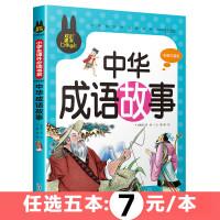 包邮满减 中华成语故事 彩图注音版 学前儿童 小学生1-2年级课外阅读