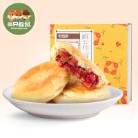 新品【三只松鼠_鲜花饼400g/盒】网红早餐零食云南特产糕点心甜品