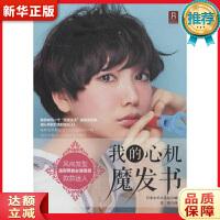 我的心机魔发书 日本主妇之友社 福建科技出版社9787533545079『新华书店 全新正版』