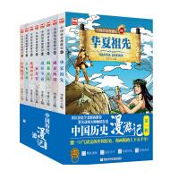 中国历史漫游记・第一辑(套装 共8册)