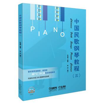 全新正版 中国民歌钢琴教程(三)(扫码听音乐) 杜亚雄 上海音乐出版社 9787552315288缘为书来图书专营店 正版图书