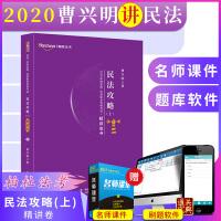 2020年国家统一法律职业资格考试民法攻略. 精讲卷(上)全2册 中国民主法制出版社