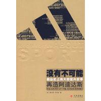 【二手书9成新】没有不可能:商业史上的复兴故事再造阿迪达斯(美)布伦纳 ,严丽川9787508608648中信出版社