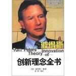 【新书店正版】彼地斯创理念全书彼得斯(Peters),成明九州出版社9787801147448