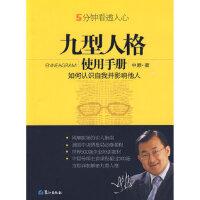 九型人格使用手册-5分钟看透人心 中原,鹭江出版社,9787545901023