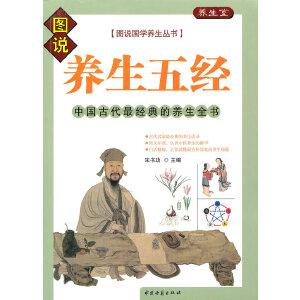 养生五经・中国古代最经典的养生全书