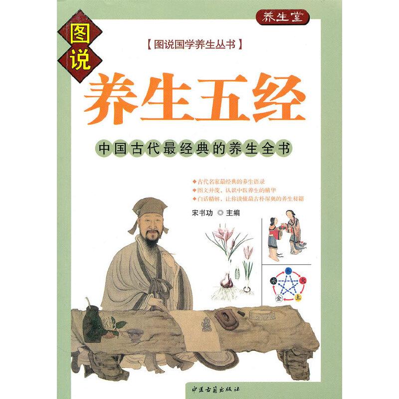 养生五经·中国古代最经典的养生全书