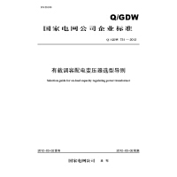 Q/GDW?731-2012 有载调容配电变压器选型导则