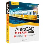 AutoCAD圣淘沙现金注册电气设计完全自学手册