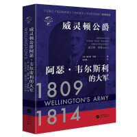 华文全球史052・威灵顿公爵阿瑟・韦尔斯利的大军