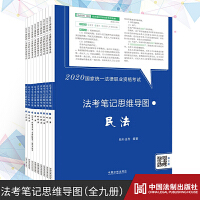 2020国家统一法律职业资格考试法考笔记思维导图 (全九册)中国法制出版社
