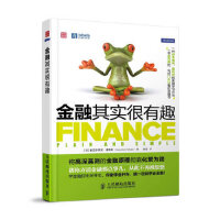 【二手原版9成新】金融其实很有趣,(英)塞巴斯蒂安.诺克斯,人民邮电出版社,9787115293787