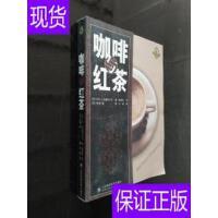 [二手旧书9成新]咖啡与红茶 /[日]UCC上岛咖啡公司、[日]矶渊猛