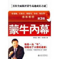 【二手书9成新】蒙牛内幕张治国9787301091753北京大学出版社