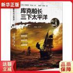 库克船长三下太平洋 詹姆斯・库克 重庆出版社 9787229123826 新华正版 全国85%城市次日达