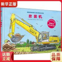 德国经典交通工具科普绘本系列:挖掘机 (德)尼可拉斯・鲍尔 9787508681375 中信出版社