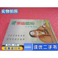 【二手九成新】与佛陀对话-永生的白象(品相)李觉明、林沁著宗教文化出版社