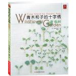 青木和子的十字绣:野花园(日本超级刺绣名家――青木和子的第一本简体版引进大作!)